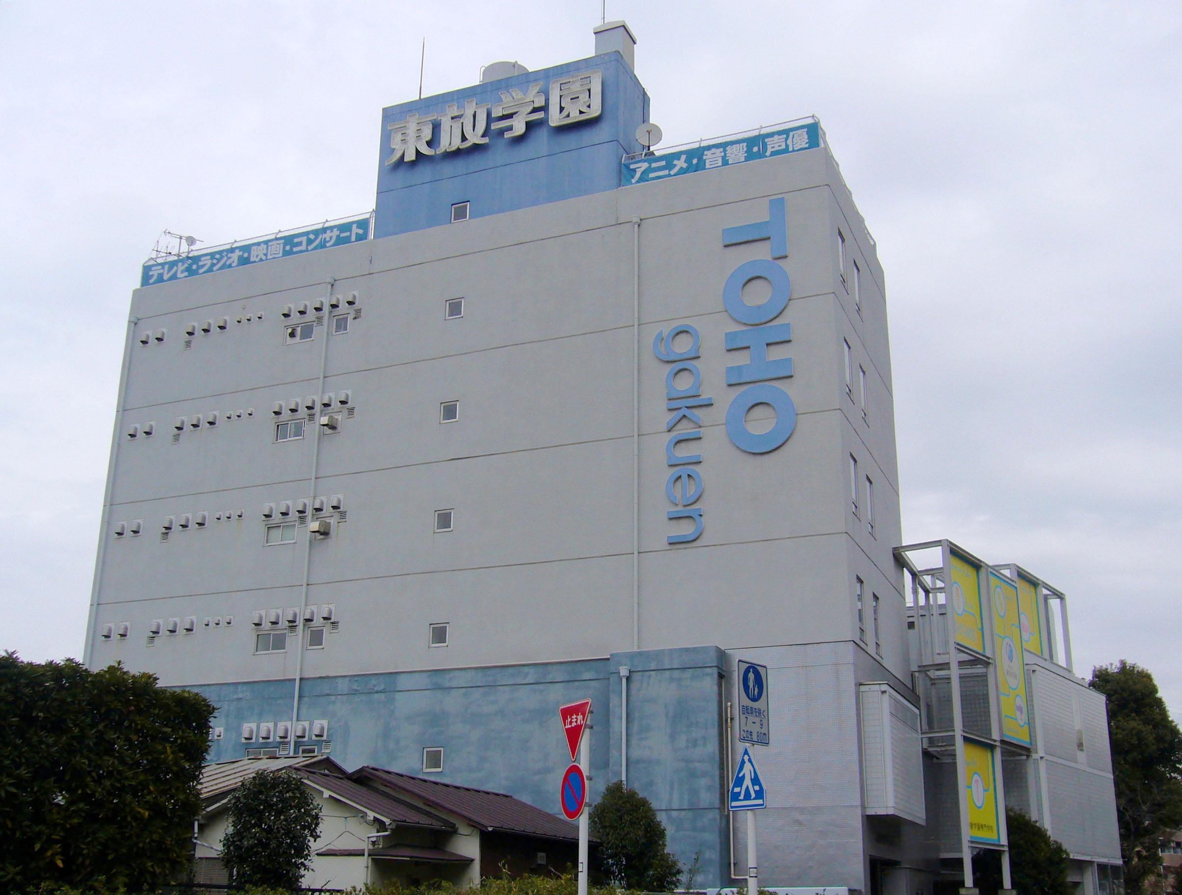 Toho_Gakuen_Media_Training_College_W_2012-02-26